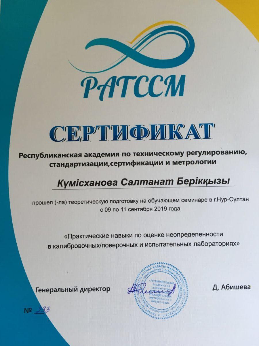 Сертификат_Кумисханова