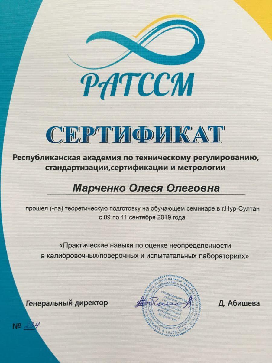 Сертификат_Марченко