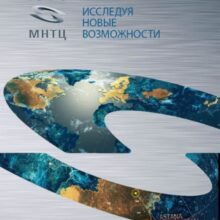 Обложка отчета_МНТЦ