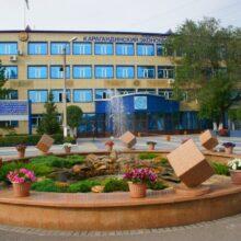 Карагандинский экономический университет Казпотребсоюза